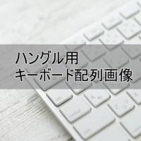 ハングル用のキーボード配列画像あります!