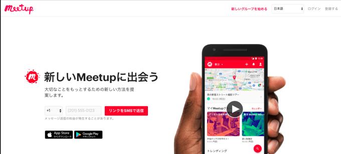 Meetup登録方法