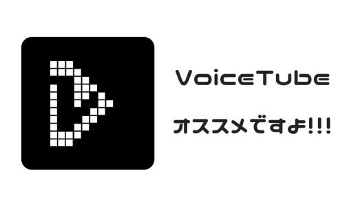 【留学前英語学習】リスニング学習なら『VoiceTube』が圧倒的にオススメな3つの理由!使い方も解説します