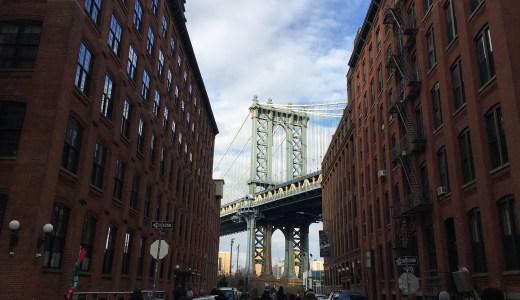 ダンボ(DUMBO)の見どころは?治安は?ブルックリンのおすすめ観光スポット