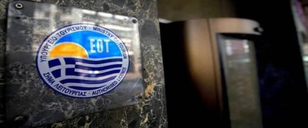ΕΟΤ: Διαφημιστική προβολή της Ελλάδας σε Twitter και Αccuweather το 2020