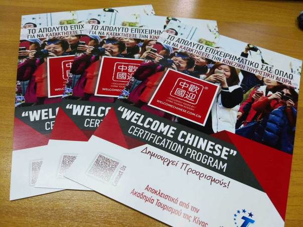 WELCOME-CHINESE