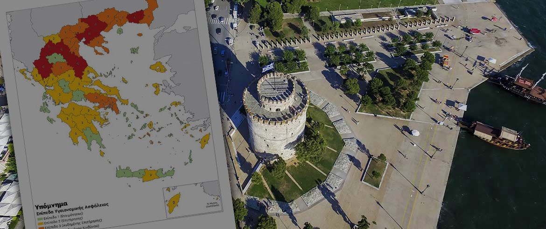 Στο «κόκκινο» από σήμερα η Θεσσαλονίκη – Οι 14 περιφερειακές ενότητες που αλλάζουν επίπεδο συναγερμού