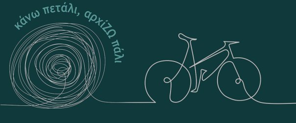 Χανιά | Ποδηλατοβόλτα στις 26 Ιουνίου για την Παγκόσμια Ημέρα κατά των Ναρκωτικών