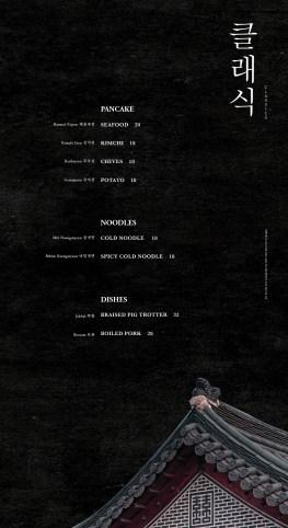 digital menu-05