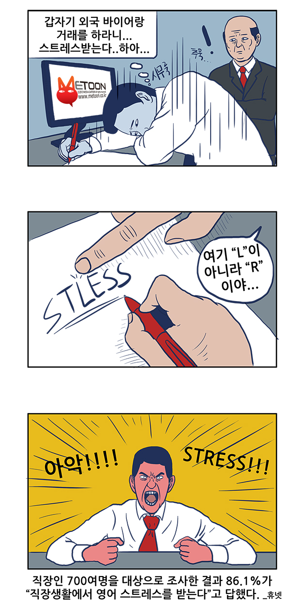 English stress webtoon.jpg