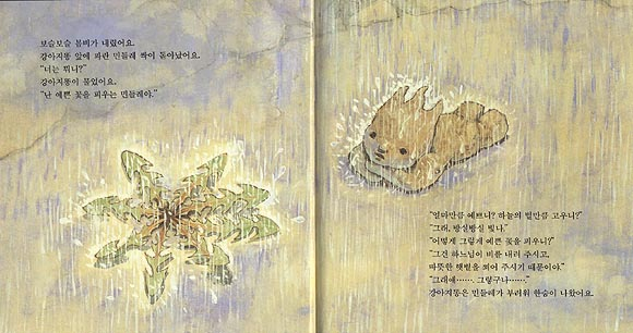 A spread from Doggy Poo by Kwon Jung-Saeng.