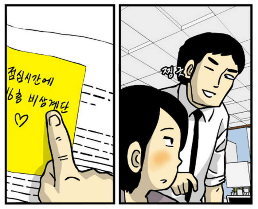 The manhwa Kausŭ Chǒnja (가우스전자) documents lots about Korean society and especially the Korean workplace--including sanae yǒnae.
