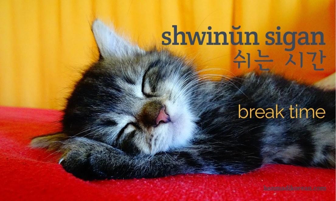 shwinun-shigan-shareable