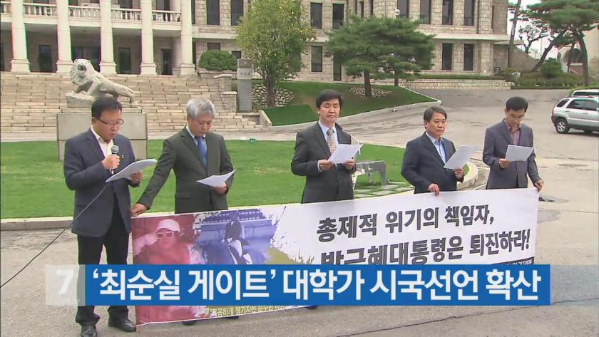 "A screenshot of a news video with a headline including this word: ""Choi Soon-sil Gate"