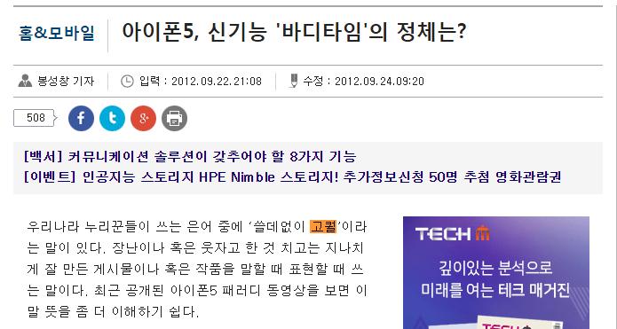 Go-kwol on technology news site ZDNet Korea in 2012
