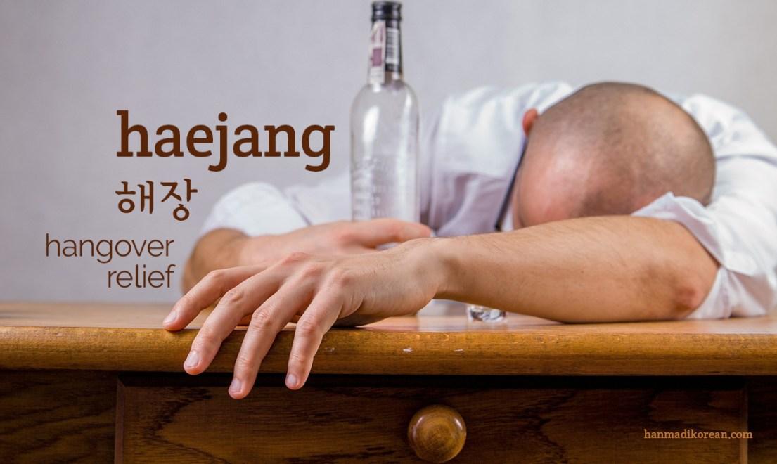 haejang, Korean for hangover relief