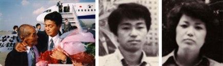 Yasushi Chimura z ojcem (prawo) - Yasushi Chimura i Fukie Hamamoto