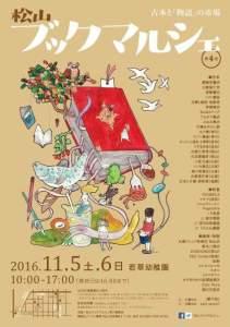 matsuyama2016-1