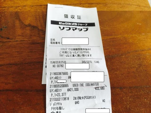 ソフマップ,稼ぐ方法,買取では無い手法,2万円得した,裏ワザ,公開