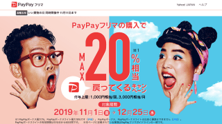 PayPay(ペイペイ)フリマ,使い方