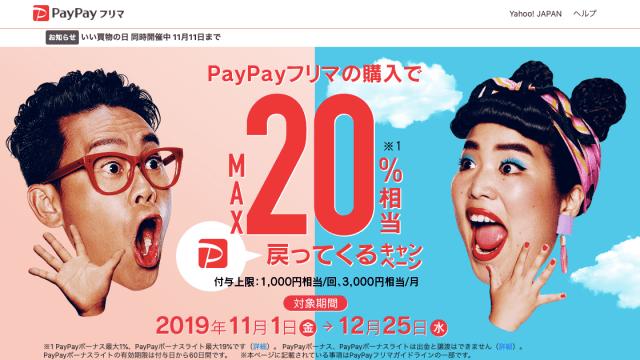 PayPay(ペイペイ)フリマ,使い方,手数料,限定クーポン,紹介