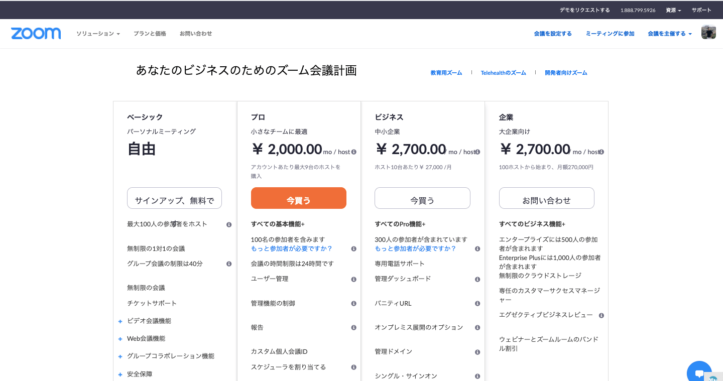 Zoom,料金プラン