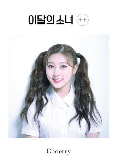 LOONA チェリ