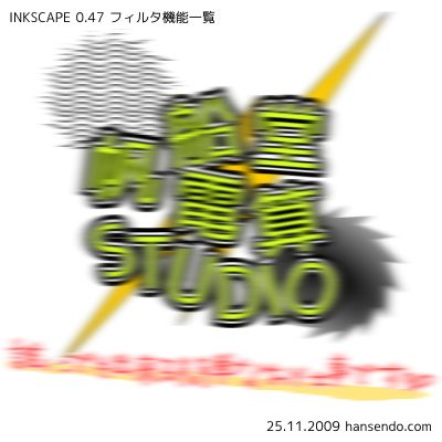 inkscape_filtertest09_06