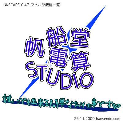 inkscape_filtertest16_04
