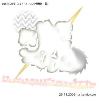 inkscape_filtertest17_15
