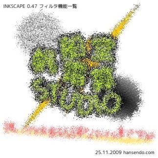 inkscape_filtertest18_01