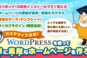 wordpress lolipop