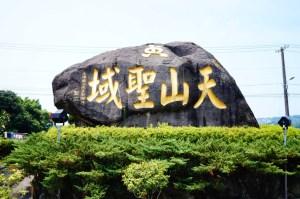 2016taipei-fengshui