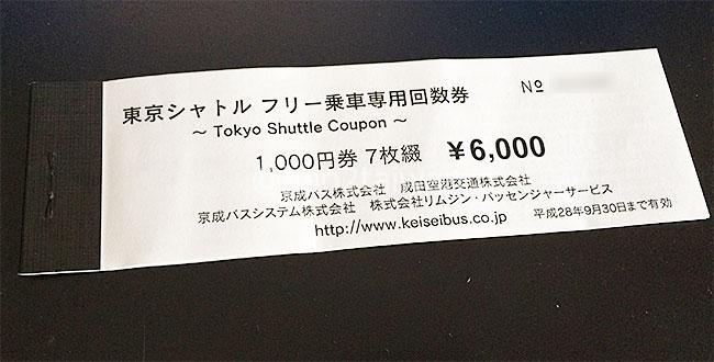 空港バス回数券