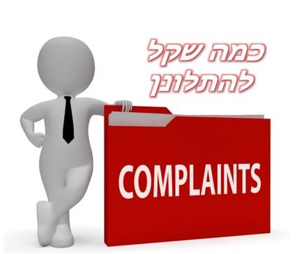 כמה שקל להתלונן