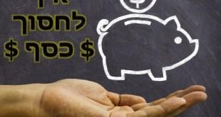 איך לחסוךכסף בלי יותר מידי מאמץ