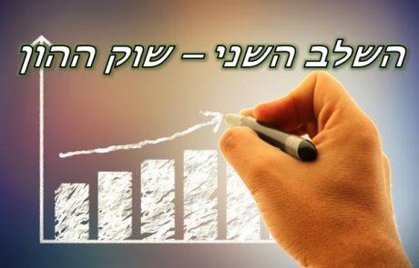 צעד שני בדרך לעצמאות כלכלית – לימודי שוק ההון