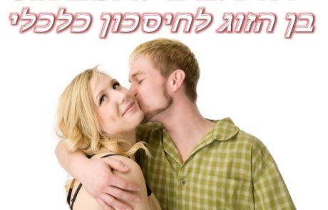 תוכנית 7 השלבים לרתום את בן הזוג לחיסכון כלכלי