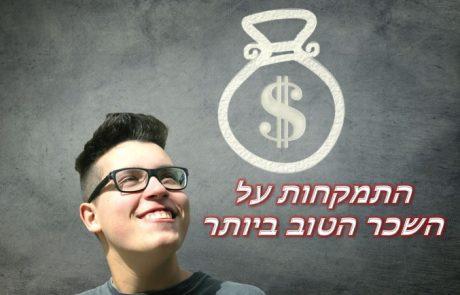 שיטת ההתמקחות על השכר הטובה ביותר