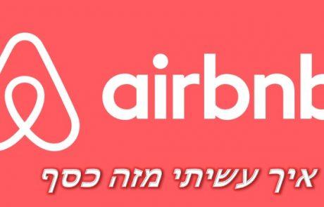 רעיונות להכנסה פסיבית – Airbnb – איך עשיתי מזה כסף