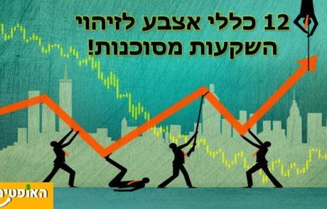 השקעות מסוכנות!  12 כללי אצבע לזיהוי השקעות מסוכנות!