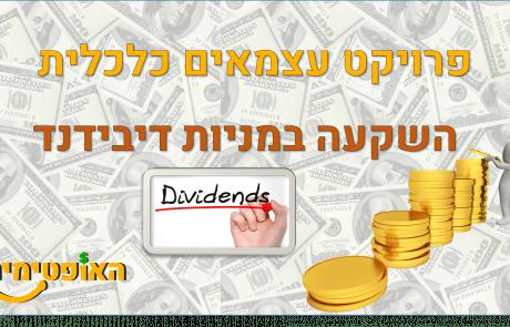 פרויקט עצמאים כלכלית – רעיונות להכנסה פסיבית : מניות דיבידנד