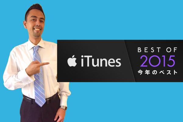 iTunes の「Best of 2015」に2年連続で選出!