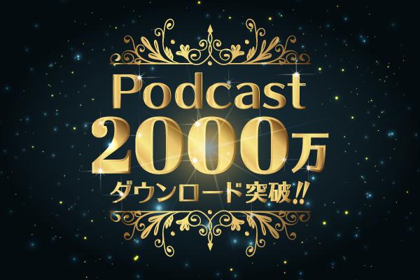 Podcast、2000万ダウンロード記念スペシャル企画!Junへの質問を大募集!
