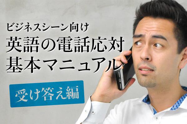 英語で電話に出るときの対応の仕方(ビジネスシーン)