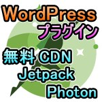 WordPress_plugin_photon