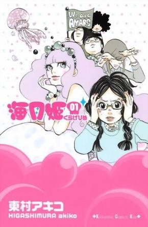 kuragehime_vol01_cover