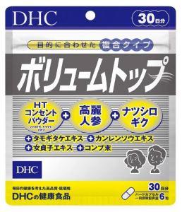 ボリュームトップ(DHC)