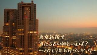 東京 新宿で当たる占い師といえば?【2019年6月ランキング】