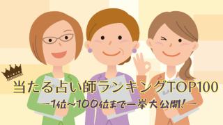 当たる占い師ランキングTOP100~人気電話占い会社から選抜~