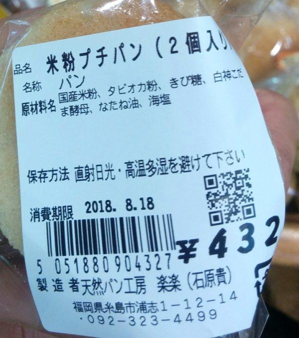 米粉グルテンフリー米粉パン