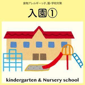 食物アレルギー幼稚園保育園入園の準備と対策