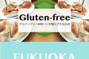 グルテンフリー卵乳小麦不使用コメコパンを福岡で