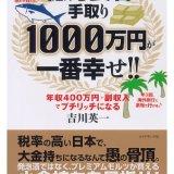 【書評4】億万長者より手取り1000万円が一番幸せ!! 吉川 英一 (著)